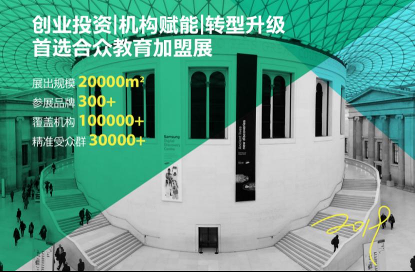 2019中国国际教育品牌连锁加盟博览会即将开幕(4)(3)1196.png